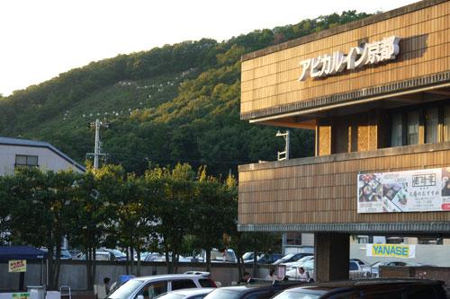 アピカルイン京都