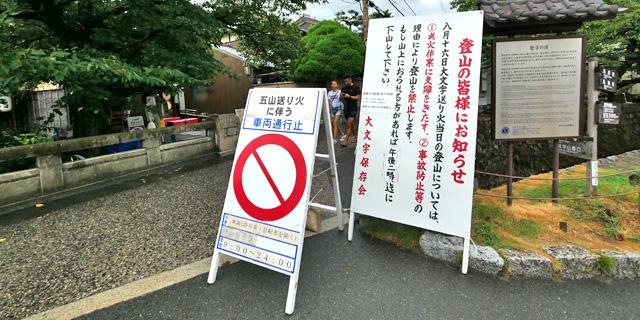 送り火の大文字山入山禁止