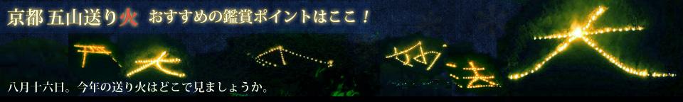 京都五山の送り火ヘッダ画像