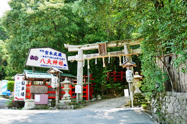八大神社で五山送り火