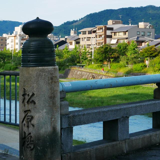 松原橋から見る大文字の写真